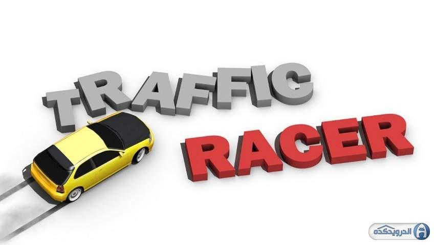 دانلود بازی مسابقه در ترافیک Traffic Racer v3.5 اندروید