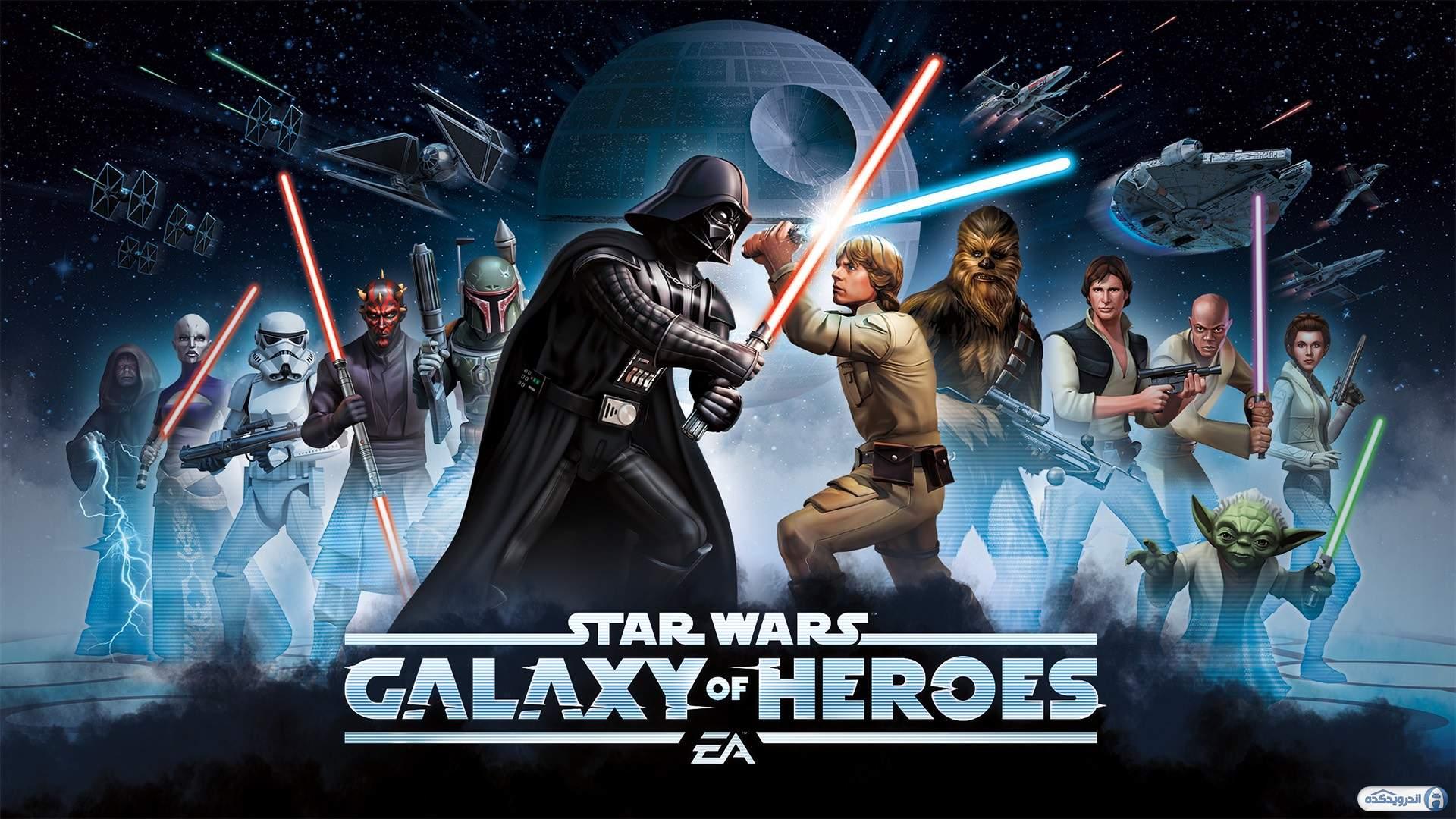 دانلود Star Wars™: Galaxy of Heroes 0.23.742101 بازی جنگ ستارگان: کهکشان قهرمانان  اندروید + مود