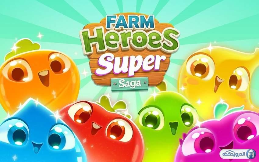 دانلود بازی قهرمانان مزرعه Farm Heroes Super Saga v1.53.0 اندروید