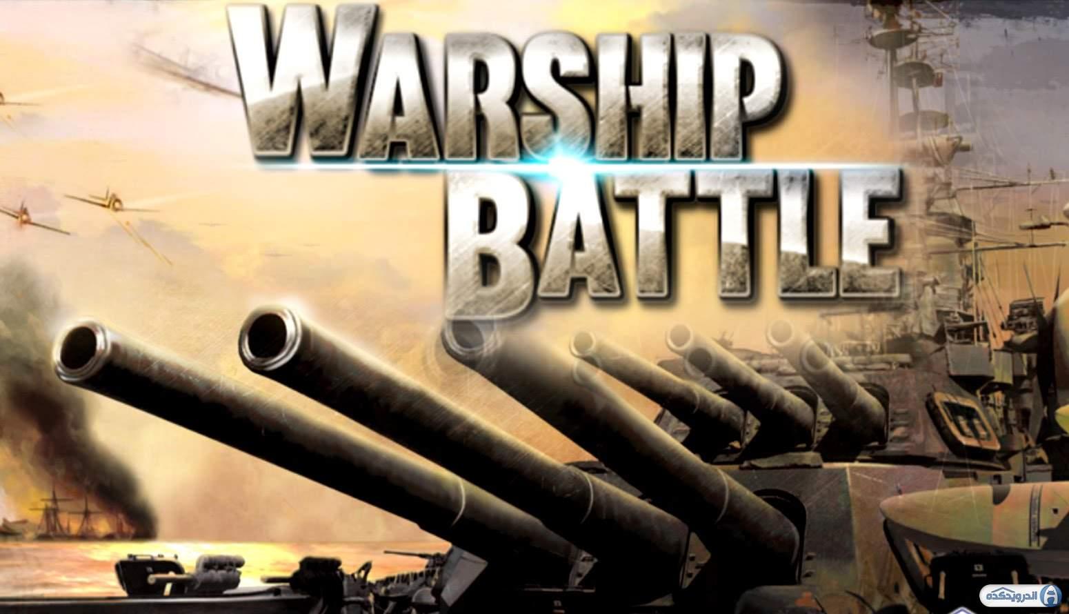 دانلود WARSHIP BATTLE: 3D World War II  3.3.9  بازی نبرد ناو جنگی اندروید