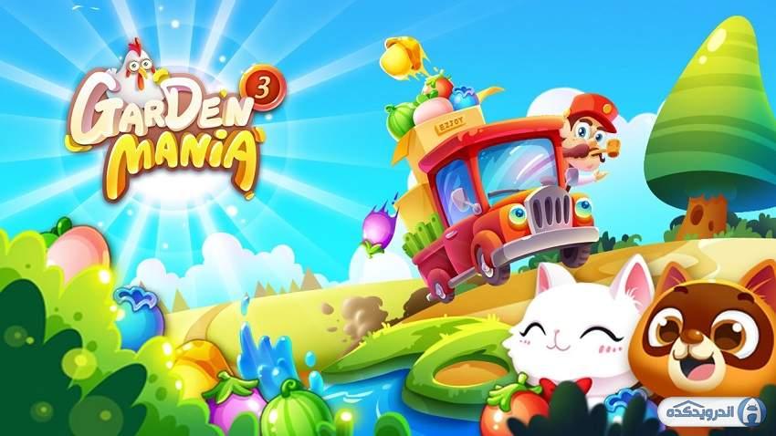 دانلود بازی گاردن مانیا 3 - Garden Mania 3 v3.7.3 اندروید