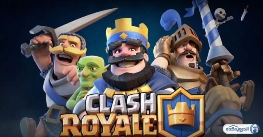 کلش رویال clash royale