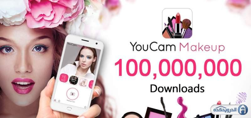 دانلود YouCam Makeup 5.86.2 نرم افزار آرایش کردن اندروید