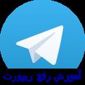 آموزش خارج شدن از ریپورت تلگرام