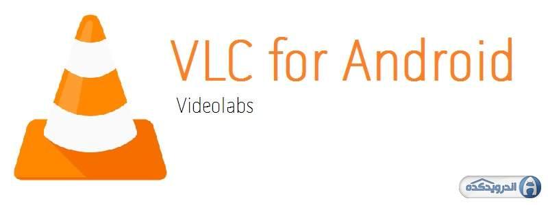 دانلود VLC for Android 3.4.0 برنامه وی ال سی پلیر اندروید