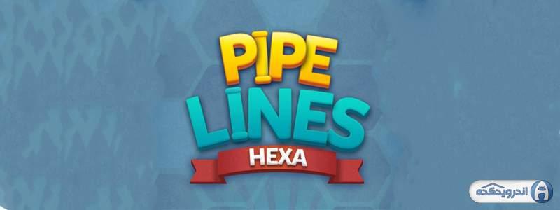 دانلود Pipe Lines : Hexa v21.0520.09 بازی پازل برای اندروید - همراه نسخه مود