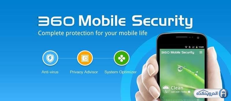 دانلود 360Security Antivirus 5.6.9.4834 برنامه امنیتی و آنتی ویروس اندروید