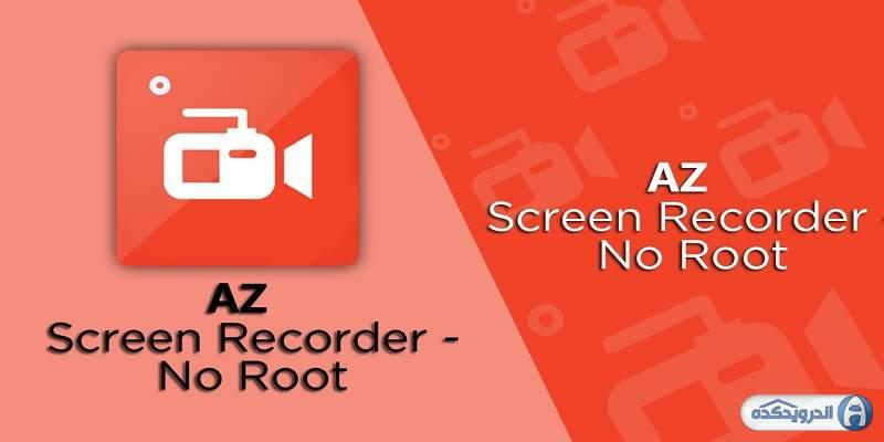 نرم افزار ضبط فیلم از صفحه نمایش AZ Screen Recorder