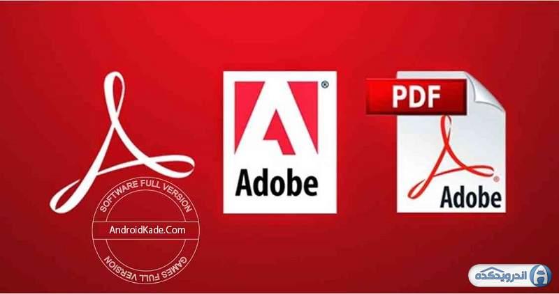 دانلود نرم افزار آکروبات ریدر Adobe Acrobat Reader