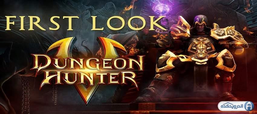 دانلود Dungeon Hunter 5 بازی شکارچی سیاه چال اندروید