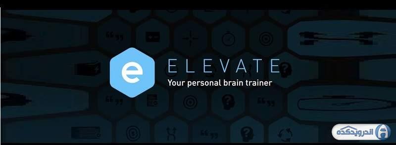 دانلود نرم افزار آموزش تمرکز مغز Elevate – Brain Training Pro v5.45.2 اندروید