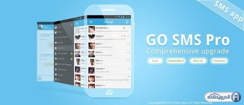 دانلود برنامه مدیریت پیام ها GO SMS Pro Premium