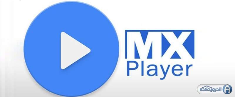 MX Player - دانلود MX Player Pro 1.10.13 برنامه پخش کننده ویدئو اندروید + کدک ها