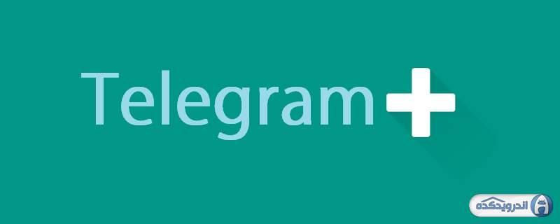دانلود برنامه تلگرام پلاس