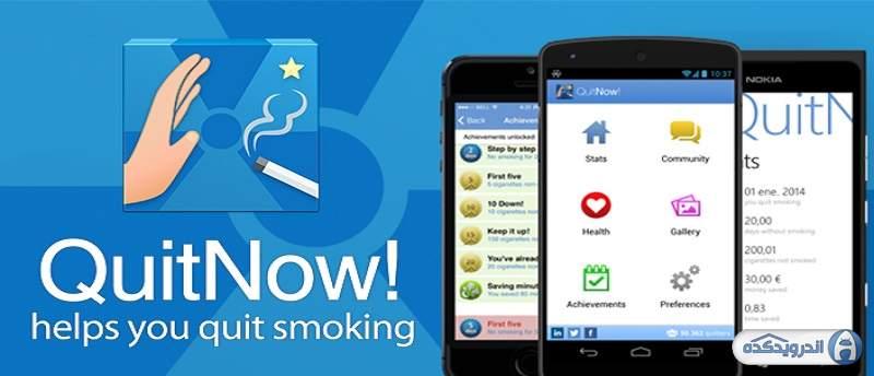 دانلود QuitNow! Pro - Stop smoking 5.150.2 برنامه ترک سیگار اندروید