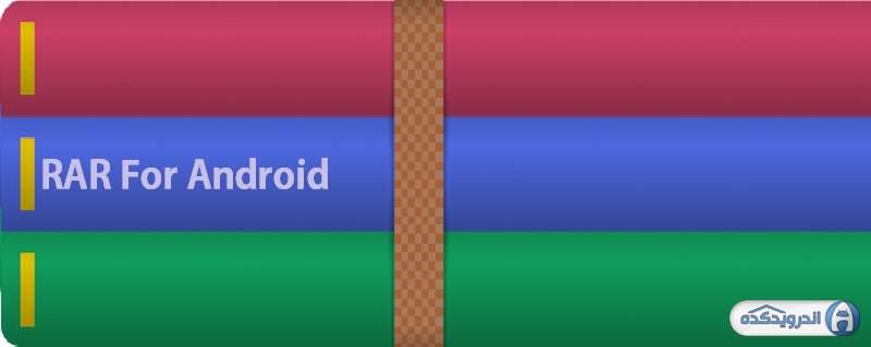 دانلود RAR for Android Premium 6.00 برنامه مدیریت فایل های فشرده اندروید