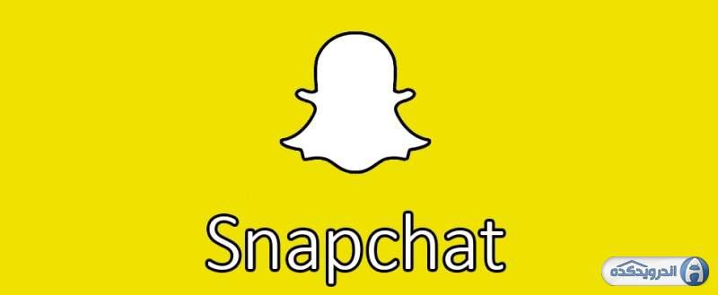 دانلود Snapchat نرم افزار اسنپ چت اندروید