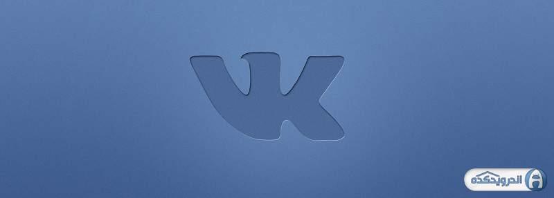 دانلود VK 6.40 برنامه شبکه اجتماعی وی کی اندروید