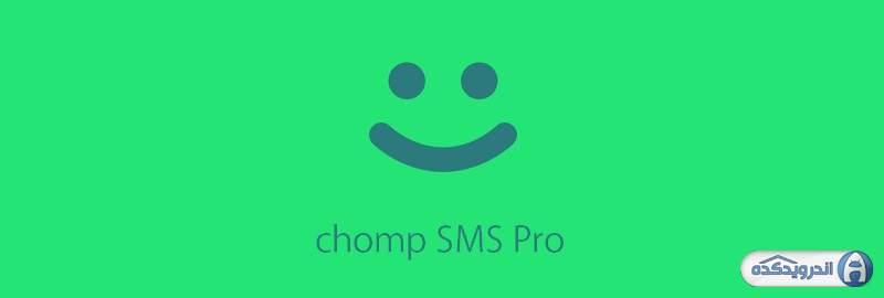 دانلود نرم افزار مدیریت پیام ها chomp SMS Pro v8.40 اندروید
