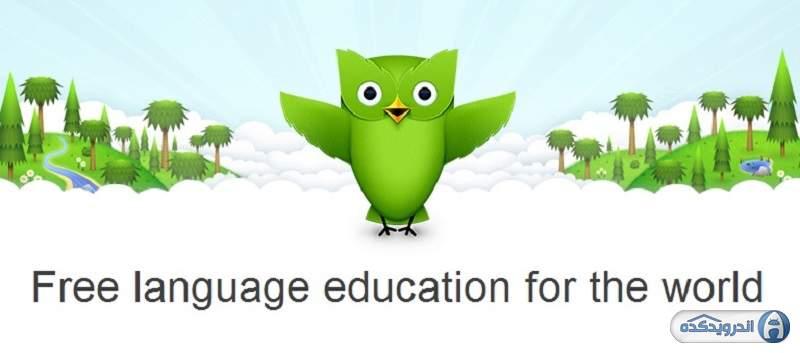دانلود Duolingo: Learn Languages 5.26.3 برنامه آموزش زبان های خارجی اندروید