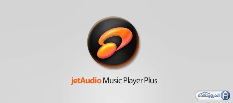 دانلود برنامه موزیک پلیر جت آدیو jetAudio Music Player+EQ Plus