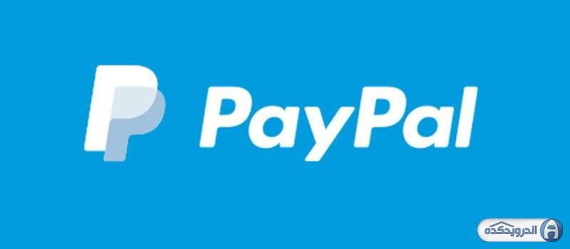 دانلود PayPal 7.34.3 برنامه پرداخت الکترونیکی پی پال اندروید