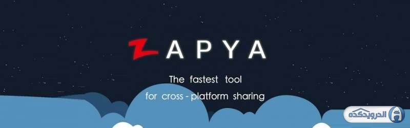 دانلود Zapya File Transfer Sharing 6.1 برنامه ارسال فایل زاپیا اندروید + ویندوز