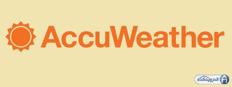 دانلود برنامه پیش بینی وضعیت آب و هوا AccuWeather Platinum