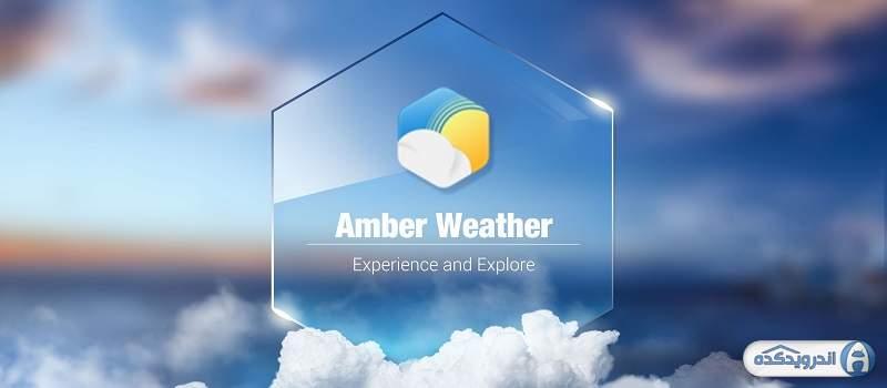دانلود نرم افزار هواشناسی Amber Weather Premium