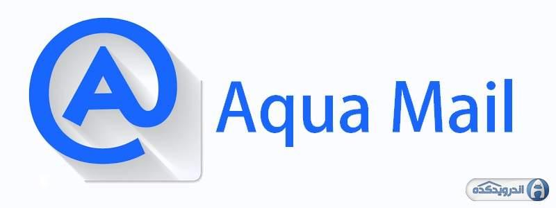 دانلود نرم افزار مدیریت ایمیل Aqua Mail Pro