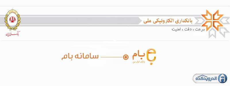 دانلود بام Bam 3.2.9.52 جدیدترین نسخه همراه بانک ملی