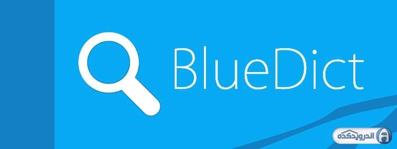 دانلود بهترین دیکشنری انگلیسی به فارسی BlueDict