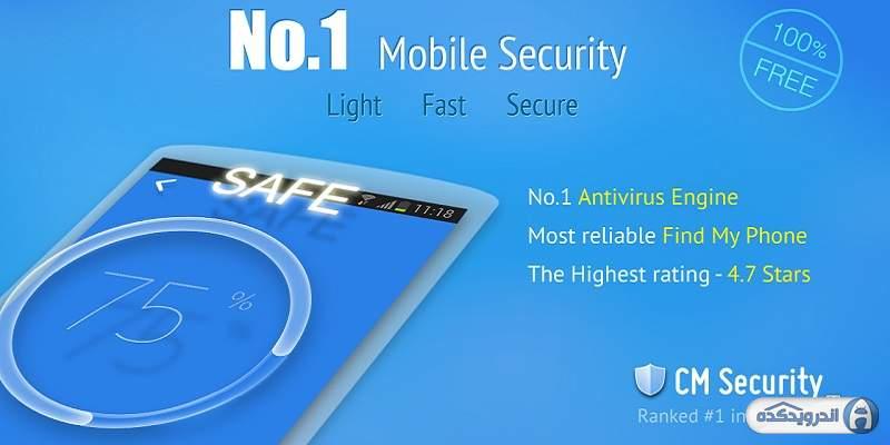 دانلود برنامه امنیتی CM Security Antivirus AppLock
