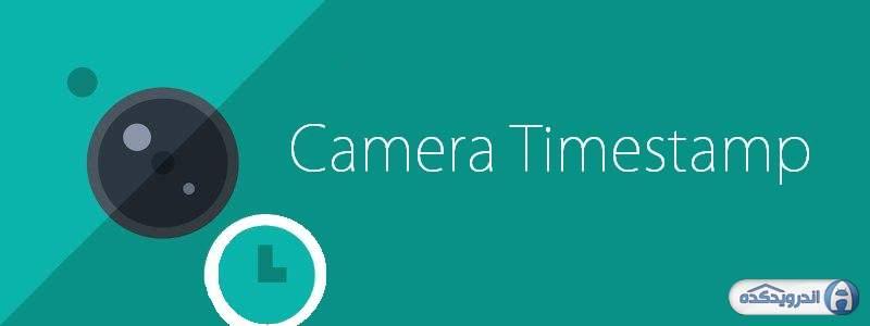 دانلود نرم افزار دوربین زمانی Camera Timestamp