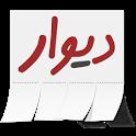 دانلود Divar 10.3.4 برنامه نیازمندی و آگهی دیوار اندروید