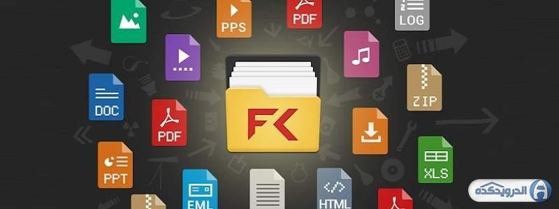 دانلود فایل منیجر اصلی گوشی های سونی File Commander