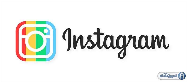 دانلود برنامه اینستاگرام Instagram