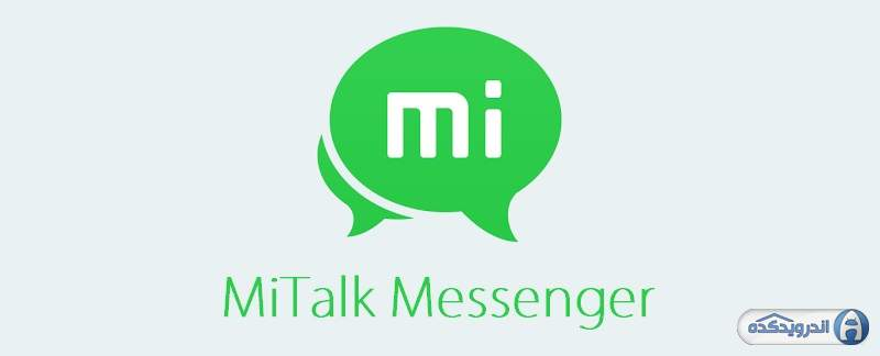 دانلود نرم افزار مسنجر میتاک MiTalk Messenger