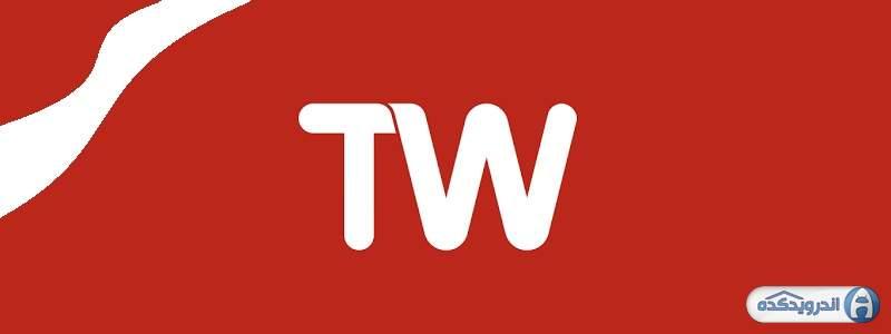 دانلود آپدیت جدید تلوبیون Telewebion 4.0.5 برنامه پخش زنده تلویزیون اندروید