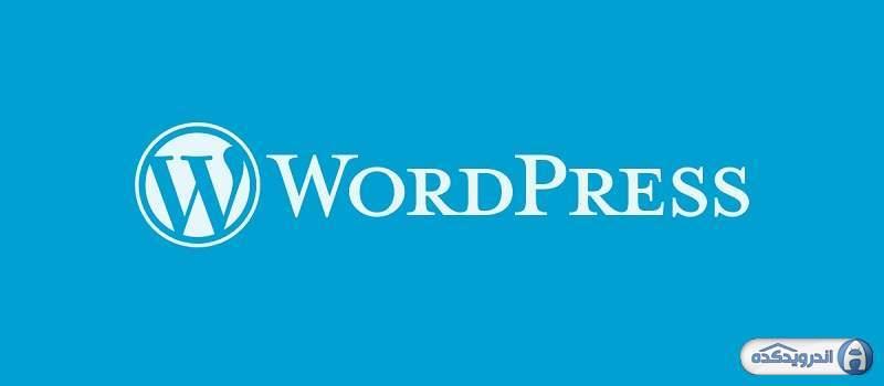 دانلود WordPress 18.1 برنامه مدیریت سایت وردپرس اندروید