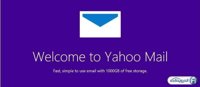 دانلود Yahoo Mail – Stay Organized 5.23.5 برنامه مدیریت ایمیل ها اندروید