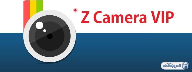 دانلود نرم افزار دوربین زد Z Camera VIP