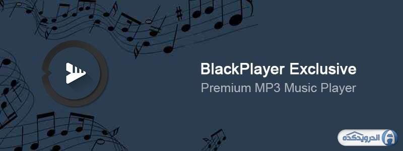 دانلود نرم افزار بلک پلیر BlackPlayer EX