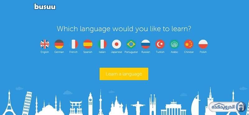 دانلود نرم افزار یادگیری زبان busuu - Easy Language Learning Premium