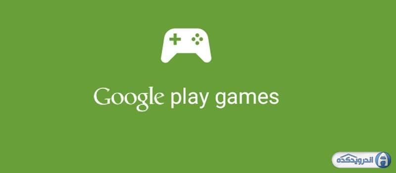 دانلود نرم افزار بازی گوگل پلی Google Play Games