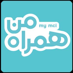 دانلود برنامه همراه من اندروید My MCI 4.6 اپلیکشن همراه اول