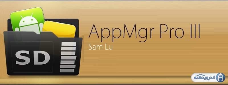 دانلود برنامه انتقال نرم افزارها به کارت حافظه AppMgr Pro III