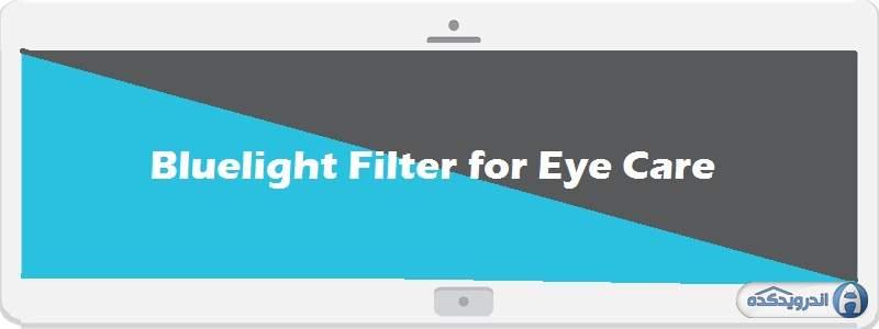 دانلود نرم افزار فیلتر محافظت از چشم Bluelight Filter for Eye Care