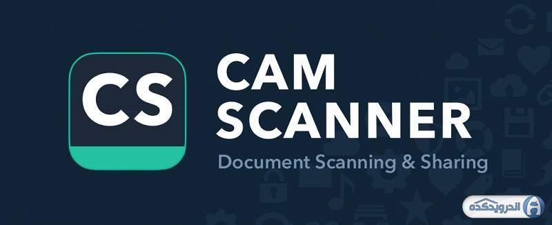 دانلود برنامه اسکنر اسناد CamScanner