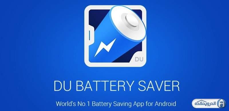 دانلود برنامه کاهش مصرف باتری DU Battery Saver PRO